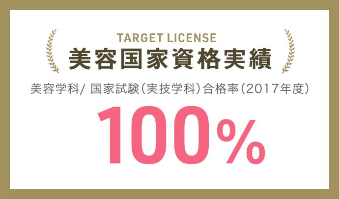 美容国家資格実績 合格率100%