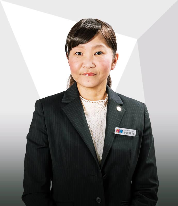 副校長 吉田 朋姫