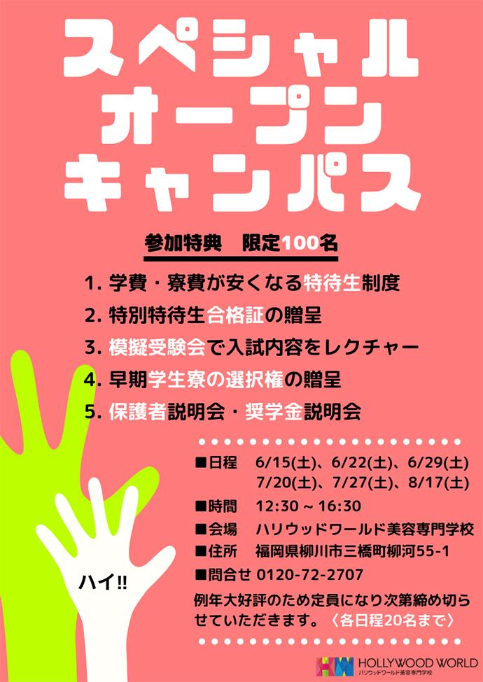 【体験入学】スペシャルオープンキャンパス