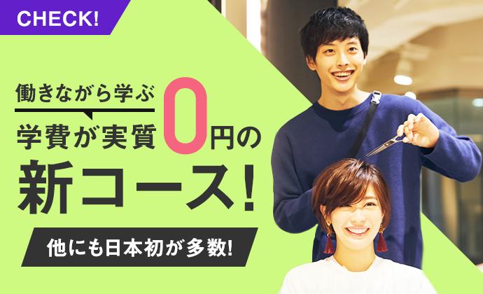 学費が実質0円の新コース!